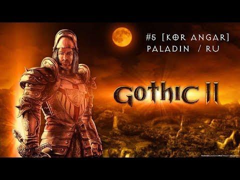 #5 Огненный Дождь / Pal 2р через 1р / Gothic 2 NOTR [Kor Angar]