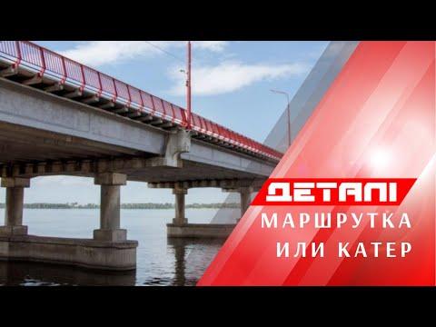34 телеканал: Маршрутка или катер: как быстрее переехать с одного берега Днепра на другой вечером?