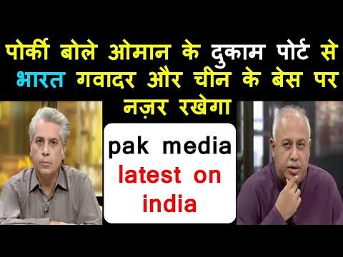 India gets oman's port to counter china,gawadar : pak media reaction on india