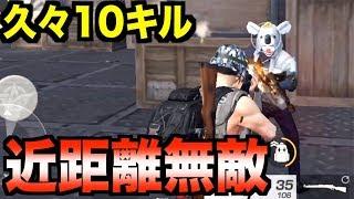 【荒野行動】近距離射撃のコツを掴んだらマジで撃ち負けなくなった! thumbnail
