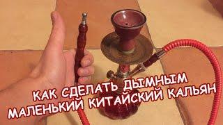видео Трубка и чаша для кальяна: реальные отзывы на покупки с алиэкспресс