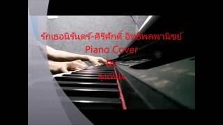 รักเธอนิรันดร์-ศิริสักดิ์ อิทธิพลพานิชย์ piano cover by ลุงเหน่ง
