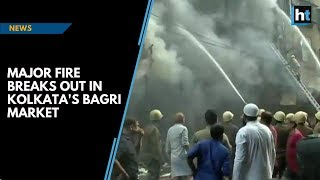 Major fire breaks out at Kolkata's Bagri Market, no casualties reported