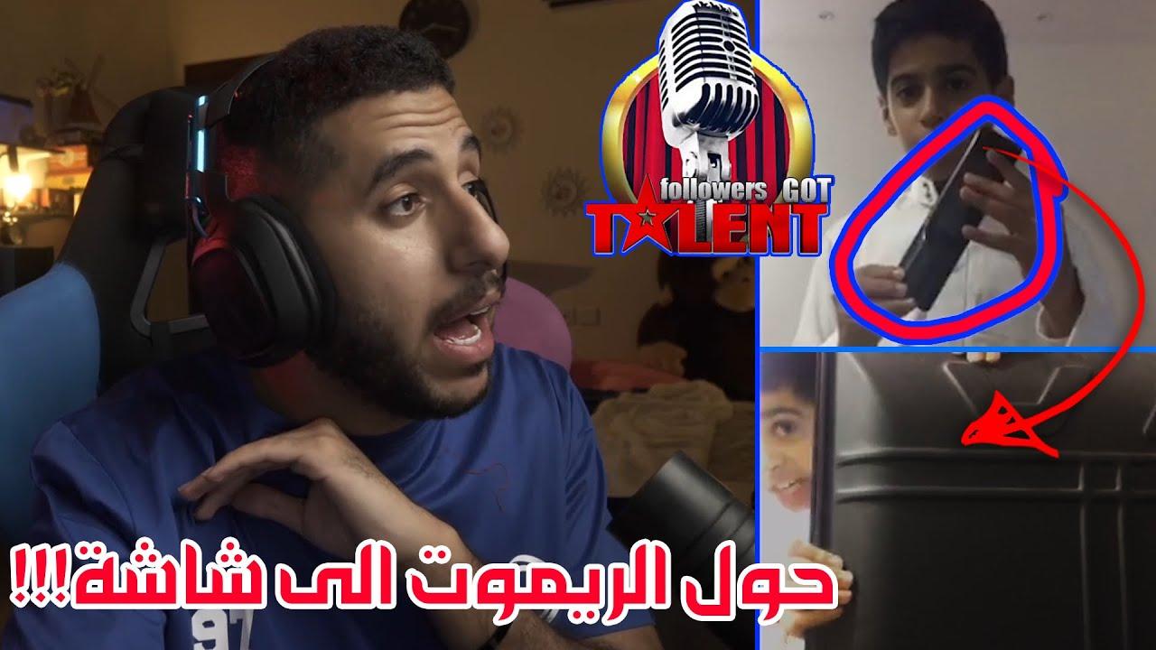مواهب المشتركين 4- سحر ابو نص ريال  | followers GOT Talents