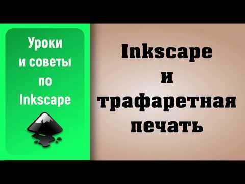 Уроки по Inkscape: Создаем макет для трафаретной печати / Creating A Screen Printing Layout