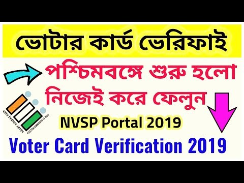 voter-card-verification-2019,-nvsp-online-indian-citizenship-apply-with-electors-verification