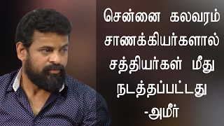 Director Ameer Speech on Jallikattu Protest