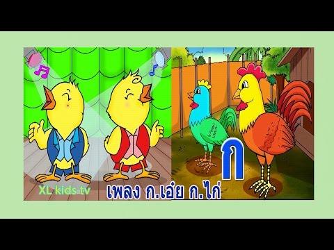 เพลงก.เอ๋ย กอไก่2/เพลงเด็ก/Xl kids tv/สอน ก.ไก่-ฮ.นกฮูก