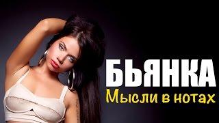 Бьянка - Мысли в нотах (Official Audio 2016)