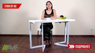 Стол обеденный DT62. Обзор стола для кухни от amf.com.ua