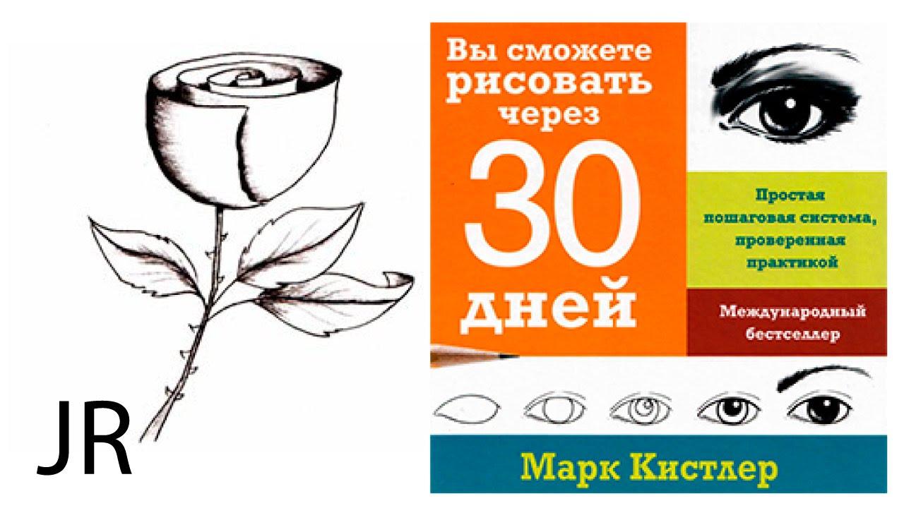 Научиться рисовать за 30 дней марк кистлер