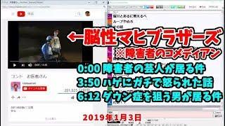 悪魔の様な話をする加藤純一【2019/01/03】