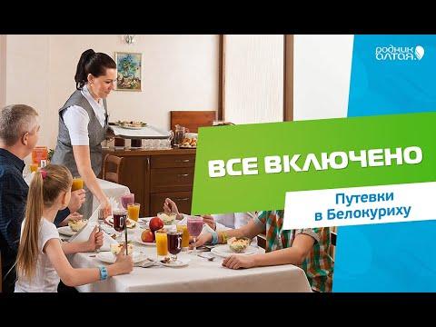 Санаторий Белокурихи «Родник Алтая»: современный семейный отдых и оздоровление
