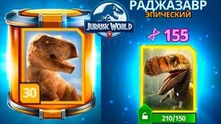 Тираннозавр Босс 30 уровень и Раджазавр Jurassic World Alive
