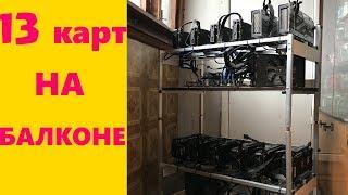 13 видеокарт на БАЛКОНЕ | Домашний майнинг