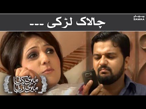 Chalaak Larki - Meri Kahani Meri Zabani