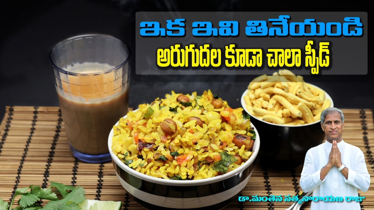 అరుగుదల లేదనేవారు ఇవి తినండి ! | Poha is Flattened Rice Benefits | Dr Manthena Satyanarayana Raju
