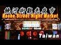台湾(Taiwan)饒河街觀光夜市_Taiwan, Taipei, Raohe Street Night Market