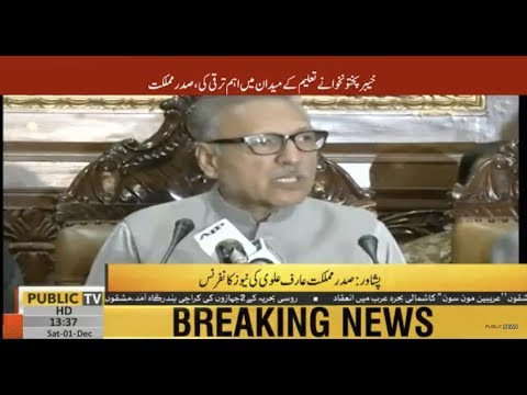 President Arif Alvi Press Conference in Peshawar | 1 December 2018