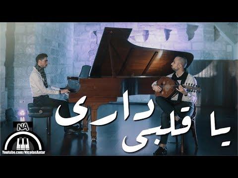داري يا قلبيموسيقى - حمزة نمرة / Dari Ya Alby - Hamza Namira cover