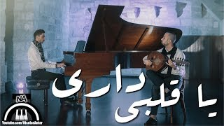 داري يا قلبي موسيقى - حمزة نمرة / Dari Ya Alby - Hamza Namira cover