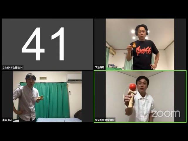 ななめ45° のリモートDEカーニバル!#2【生配信】