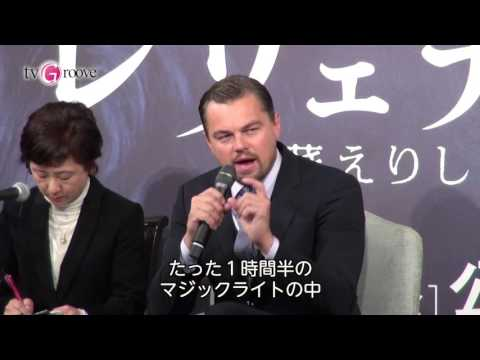 "LEONARDO DICAPRIO ""THE REVENANT"" Press Conference in JAPAN レオナルド・ディカプリオ 「レヴェナント:蘇えりし者」来日記者会見"