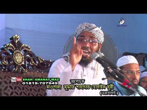 অমুসলিম মুনিষিদের ইসলাম ধর্ম গ্রহণের ইতিহাস । Mawlana Mufti Shahadat Hossain Nuri   Shah Amanat Waz