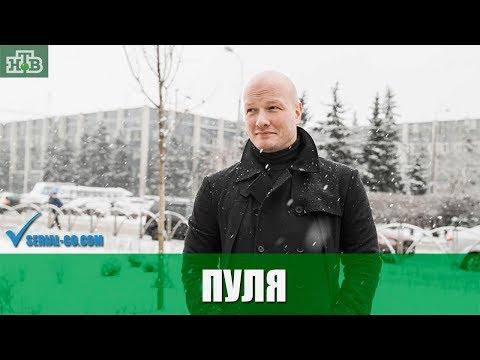Сериал Пуля (2018) 1-10 серии фильм криминальный детектив на канале НТВ - анонс