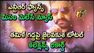 Jai lava kusa movie tamil collections record || ntr jai lava kusa collections || jai lava kusa movie
