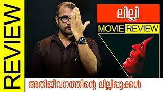 Lilli Malayalam Movie Review by Sudhish Payyanur | Monsoon Media