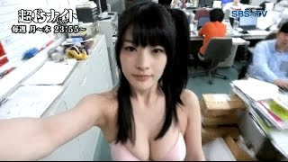 神谷えりな:http://ameblo.jp/kamiya-erina FACEBOOK:https://www.fac...