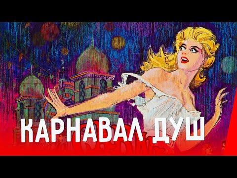КАРНАВАЛ ДУШ (1962) детектив, ужасы