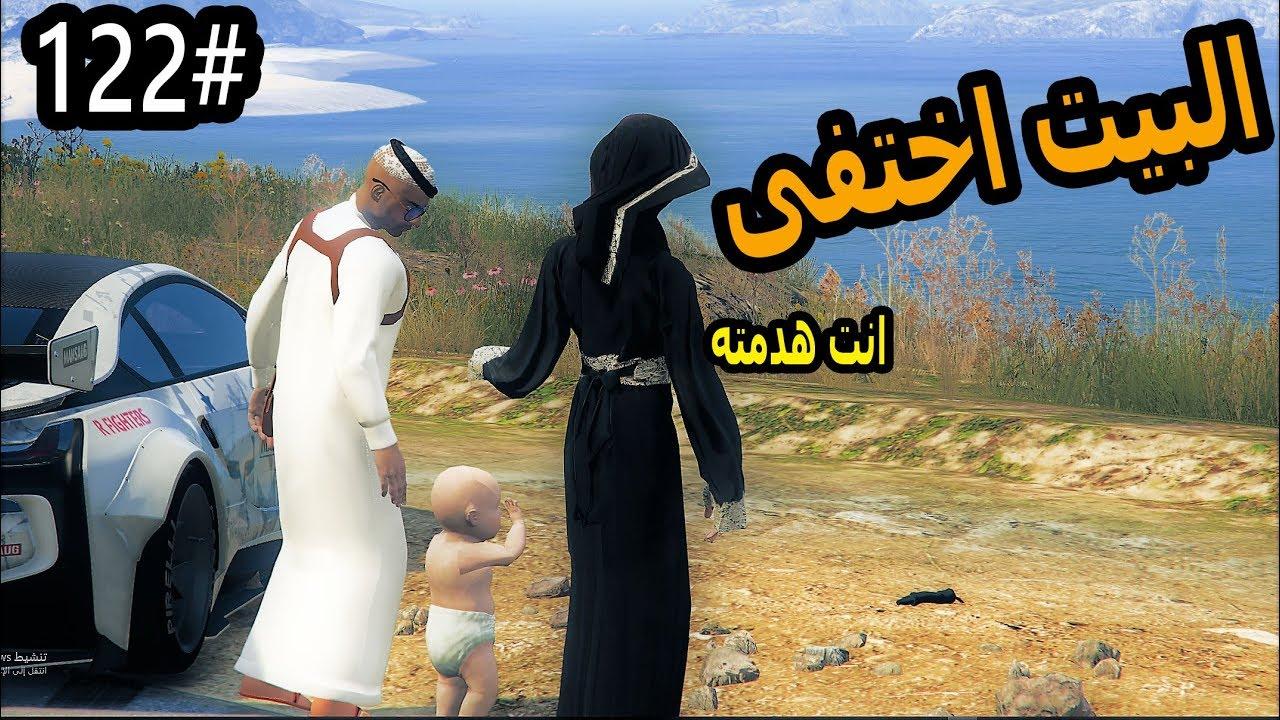 سلسلة- فلم الطفل اليتيم #122|هدمو بيت سعد على نوره وعمار ولكن سعد ,,#راح_البيت_GTA5
