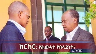 Ethiopia: Debate on TPLF | Anania Sori Vs Alula Solomon