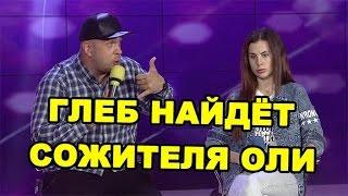 Глеб найдёт сожителя Ольги Ветер! Новости дома 2 (эфир от 18 января, день 4636)