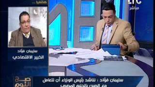 بالفيديو.. خبير اقتصادي يناشد رئيس الوزراء التعامل مع الصين بالجنيه المصري