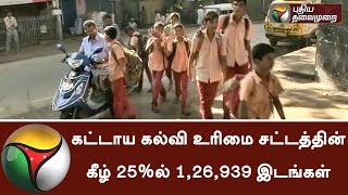 School Admission under RTE to begin | #RTE Connect with Puthiya Tha...