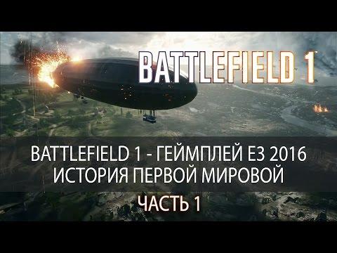 Где смотреть геймплей игры Battlefield 1, обзор игры?