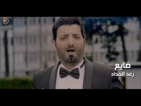 فيديو كليب رعد الحداد ضايع 2016 كامل HD 720p / مشاهدة اون لاين Raed Alhadad - Daya