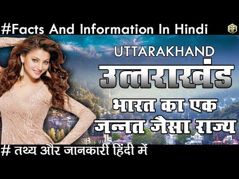 उत्तराखंड भारत का जन्नत जैसा राज्य Uttarakhand Facts And Informations In Hindi 2018