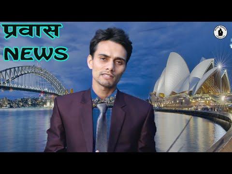 अस्ट्रेलियामा एकै साता दुई नेपालीको मृत्यु Ll Prabash News, Sandip Bhatta