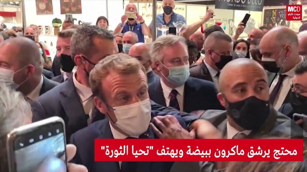 -محتج يرشق ماكرون ببيضة ويهتف -تحيا الثورة