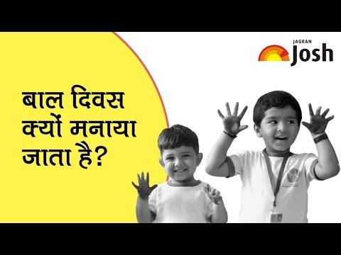 बाल दिवस क्यों मनाया जाता है? Why Children's Day is celebrated?