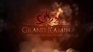 Видео отзывы от довольных клиентов.Купить камин у Гранд-Камин.