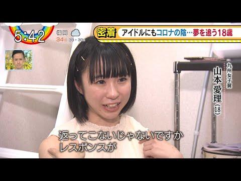 九州女子翼 200827「アイドルにもコロナの影・・・夢を追う18歳」