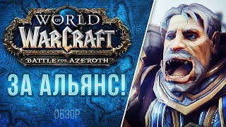 Обзор Battle for Azeroth - ЗА АЛЬЯНС!