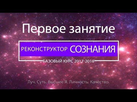 """""""Реконструктор Сознания"""" курс 2017-2018 1 семинар. Луч, суть, личность, качество."""