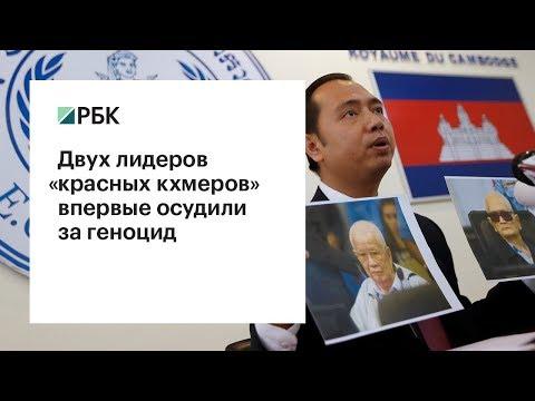 Двух лидеров «красных кхмеров» впервые осудили за геноцид
