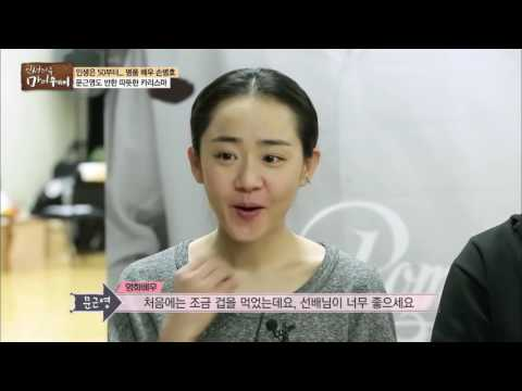 Moon Geun Young on Life Documentary: My Way E25 20161215